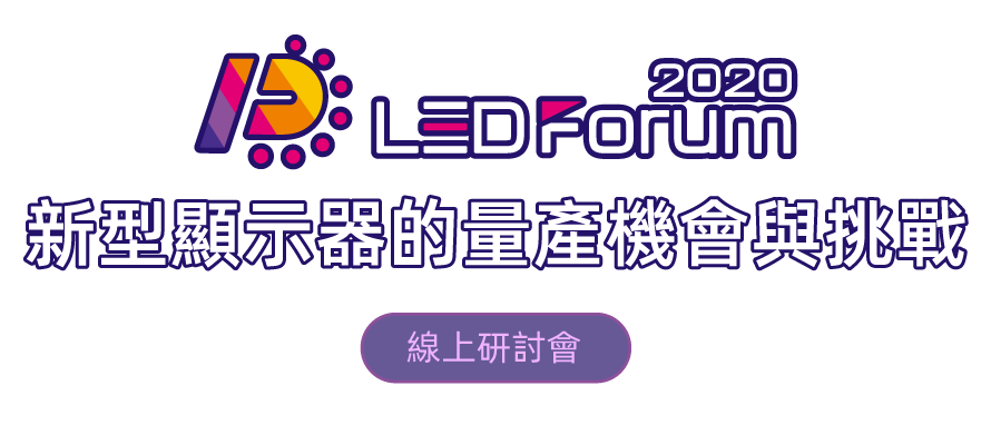 TrendForce Micro LEDforum 2020